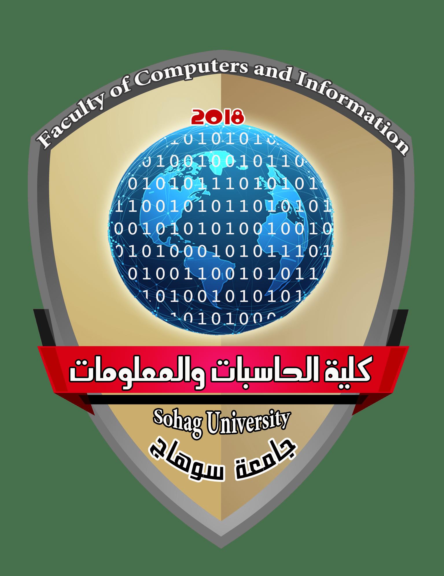 كلية الحاسبات والذكاء الأصطناعي – جامعة سوهاج